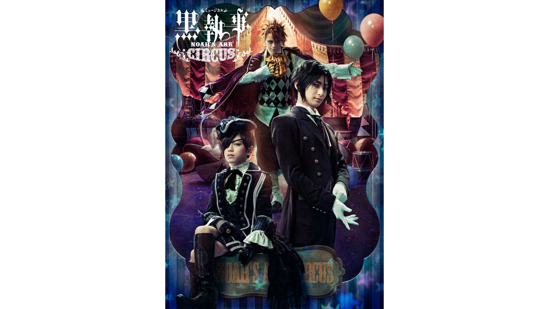Trailer For New Black Butler Noah S Ark Circus Previews Three