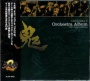 Onimusha 2: Orchestra Album (Music and Soundtracks)