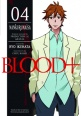 Blood+ Novel Vol. 04: Nankurunaisa (Novels)