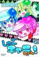 Shugo Chara! Chan Vol. 02 (Manga / Manhwa Second Hand)