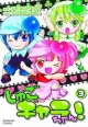 Shugo Chara! Chan Vol. 03 (Manga / Manhwa Second Hand)