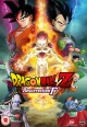 Dragon Ball Z: Resurrection 'F' [Z2] (Movies and OVAs)